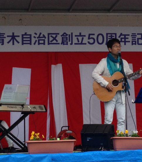 豊田市青木自治区創立50周年記念式典