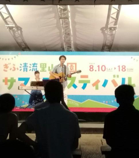 ぎふ清流里山公園サマーフェスティバル