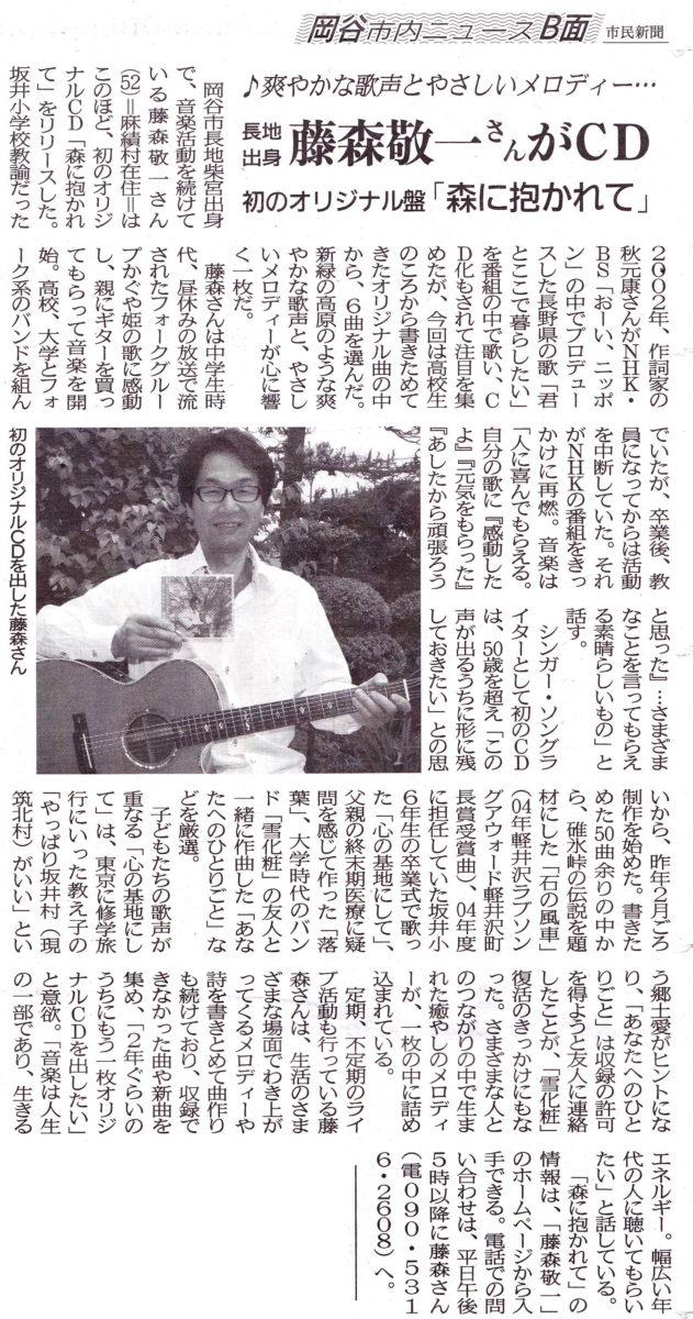 岡谷市民新聞に掲載されました