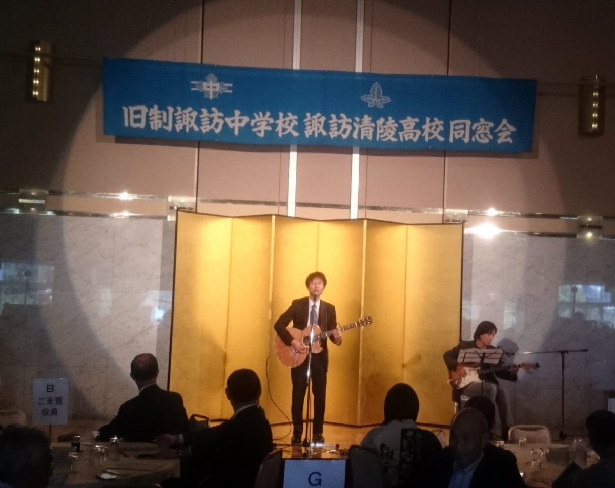 東京清陵会第50回の記念総会
