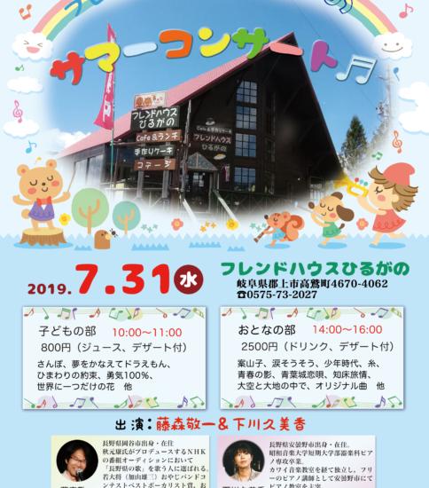 今月末は岐阜県ひるがの高原で