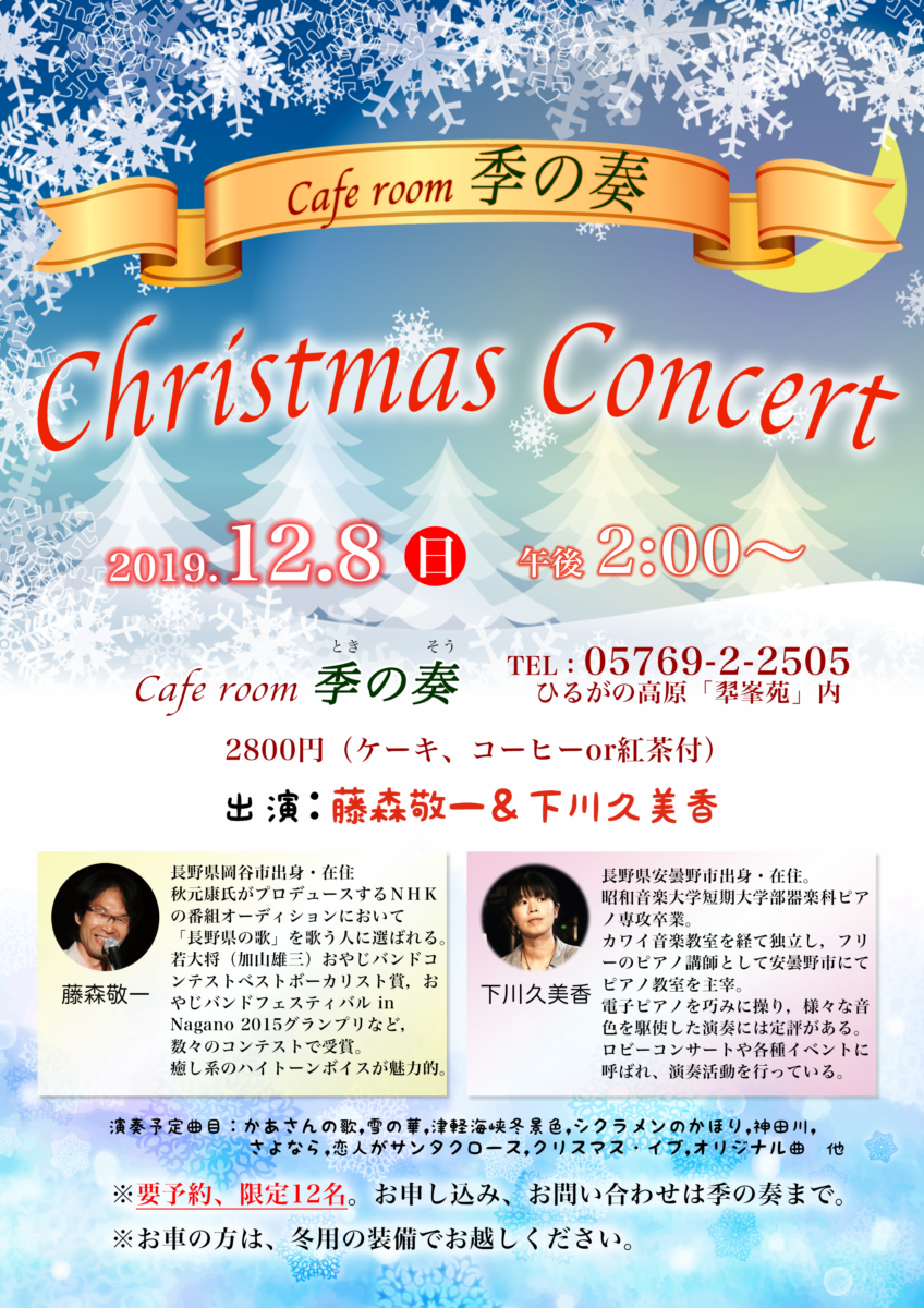 Christmas Live@Cafe room 季の奏(ひるがの高原)