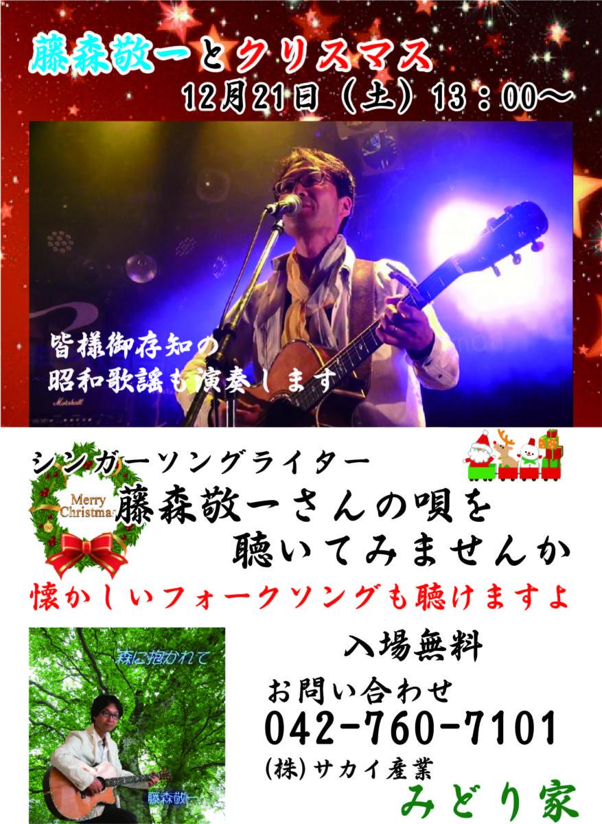 クリスマスコンサート@みどり家(相模原市)