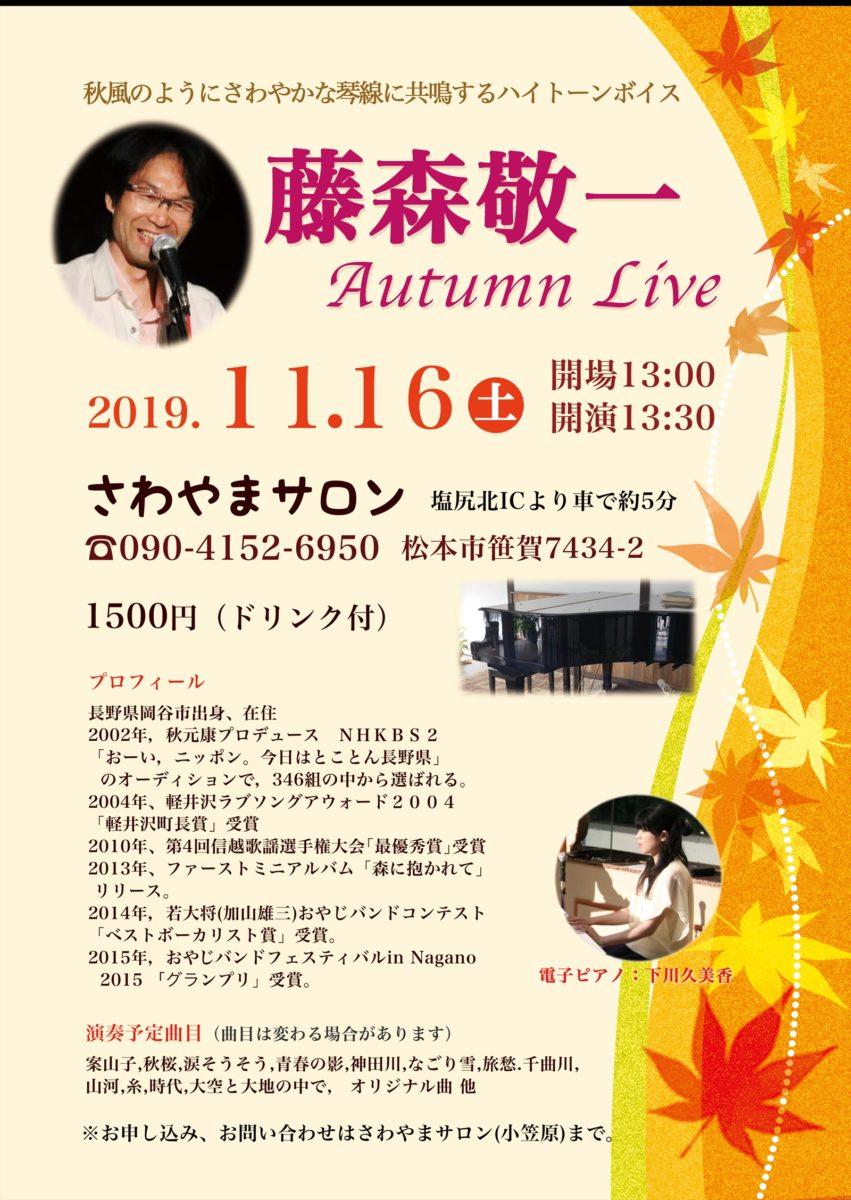 Autumn Live@さわやまサロン