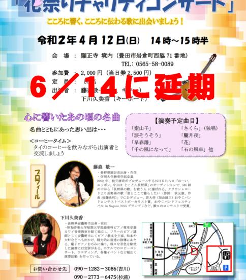 お寺ライブ「花祭りチャリティコンサート」は6/14に延期になりました